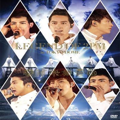 투피엠 (2PM) - Legend Of 2PM In Tokyo Dome (지역코드2)(2DVD+80P Live Photobook) (초회생산한정반)