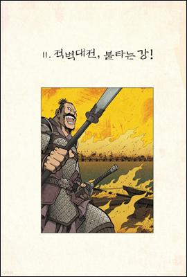 이현세 만화 삼국지 10권 세트 (체험판)