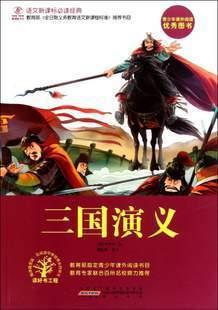 중국어린이 소설 삼국지 - 중국어 원서