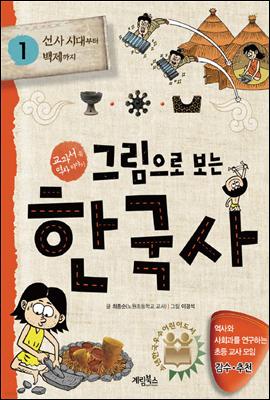 그림으로 보는 한국사 1권 (체험판)