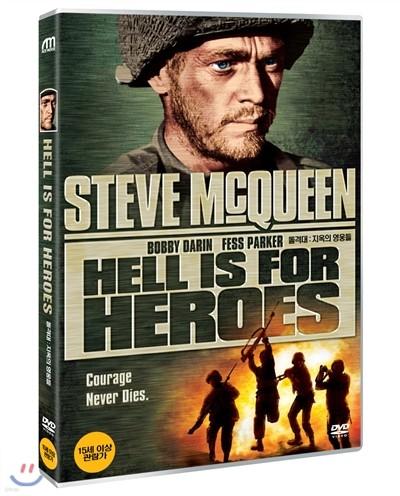 [DVD] 돌격대 : 지옥의 영웅들 HELL IS FOR HEROES