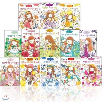 마법의 정원이야기 시리즈 /전23권 세트 / 본책1~21권 + 허브레슨북 2권