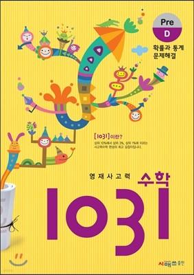 영재사고력 수학 1031 Pre D (확률과 통계, 문제해결)