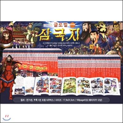 [교연] 글로벌 전술 만화 삼국지 (74권)