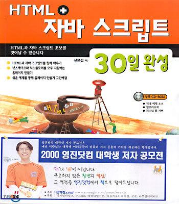 HTML + 자바 스크립트 30일 완성