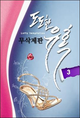 도도한 유혹 - 외전포함 3 (완결)
