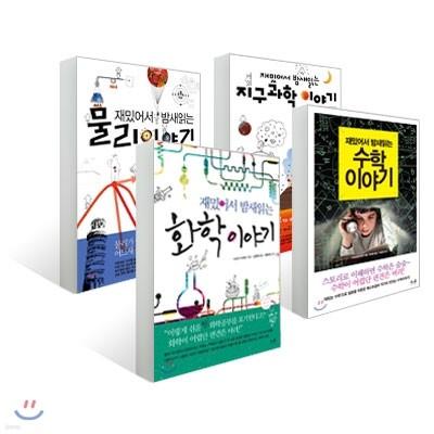 재밌어서 밤새읽는 화학+수학+물리+지구과학 이야기 세트