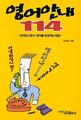 영어안내 114