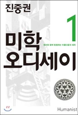 미학 오디세이 1