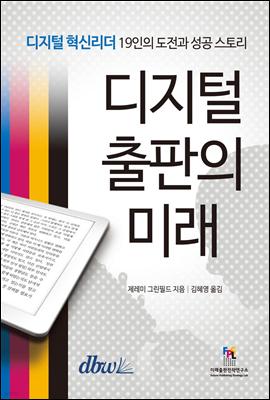 디지털 출판의 미래