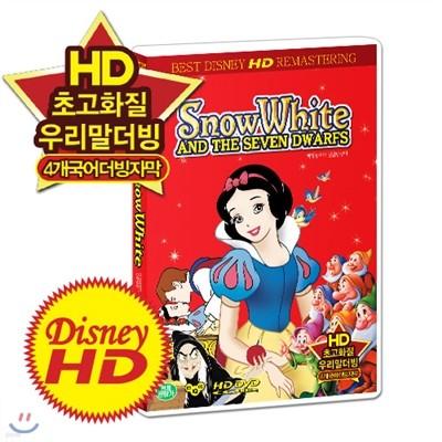 [HD고화질] 디즈니 애니메이션 DVD - 백설공주 /업/UP/HD리마스터링/영어,우리말,일본어,중국어/4개국어/더빙,자막지원