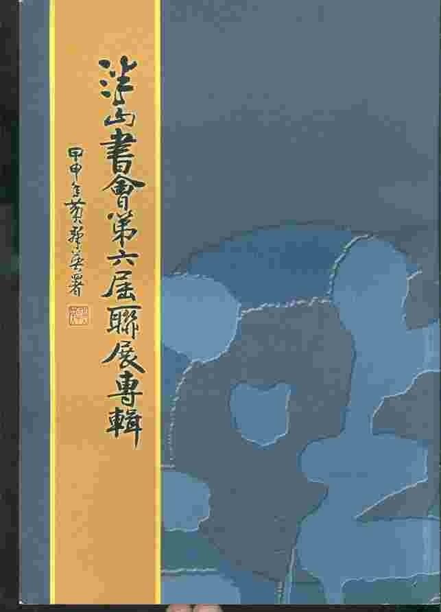 洋山書會第六屆書法展專輯 양산서회제육계서법전전집