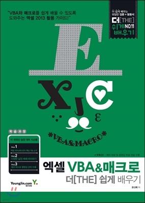엑셀 VBA&매크로 더 쉽게 배우기