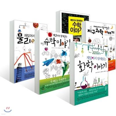 재밌어서 밤새읽는 화학+수학+물리+지구과학+초수학 이야기 세트