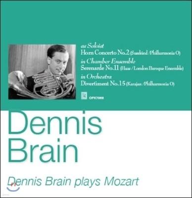 Dennis Brain 모차르트: 호른 협주곡 2번, 세레나데 11번 (Plays Mozart) 데니스 브레인