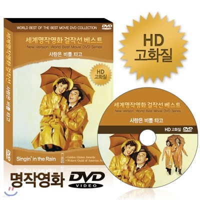 [HD고화질] NEW버전! 사랑은 비를 타고 - 세계명작영화걸잔선  베스트 DVD / 아카데미, 미국작가조합상 수상 / 영어더빙 / 영어, 우리말, 무자막지원