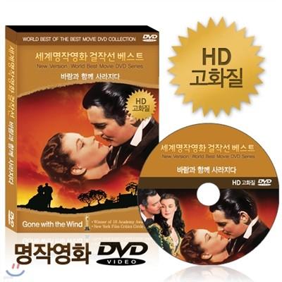 [HD고화질] NEW버전! 바람과 함께 사라지다 - 세계명작영화걸잔선  베스트 DVD / 아카데미, 뉴욕비평가협회상 수상 / 영어더빙 / 영어, 우리말, 무자막지원