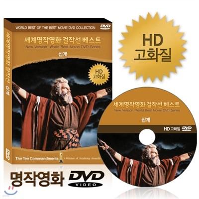[HD고화질] NEW버전! 십계 - 세계명작영화걸잔선  베스트 DVD / 아카데미 수상 / 영어더빙 / 영어, 우리말, 무자막지원