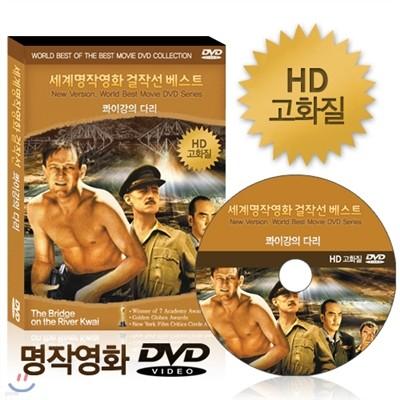 [HD고화질] NEW버전! 콰이강의 다리 - 세계명작영화걸잔선  베스트 DVD / 아카데미, 골든글로브 등 수상 / 영어더빙 / 영어, 우리말, 무자막지원