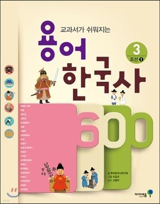 용어 한국사 600 3 조선 1