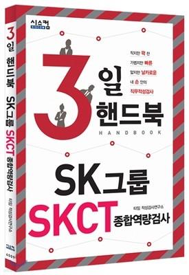 3일 핸드북 SK그룹 SKCT 종합역량검사