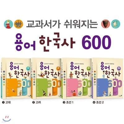 교과서가 쉬워지는 용어 한국사 600 세트 (전4권)
