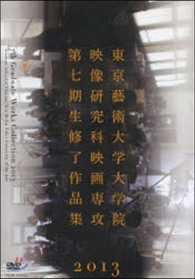 '13 第七期生修了作品集 DVD付