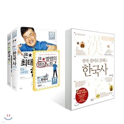 큰별쌤 최태성의 한눈에 사로잡는 한국사 세트 + 한자 풀이로 끝내는 한국사