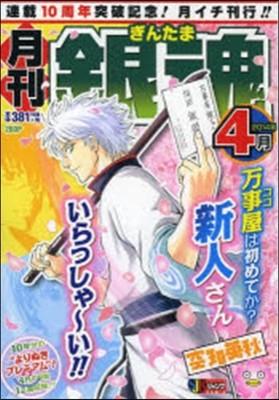月刊 銀魂 2014年4月