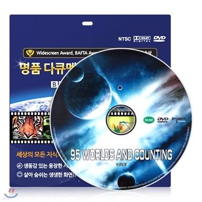 [디스커버리 다큐멘터리] 위성탐험 DVD / 초슬림케이스 / 영어 더빙 / 영,한 자막