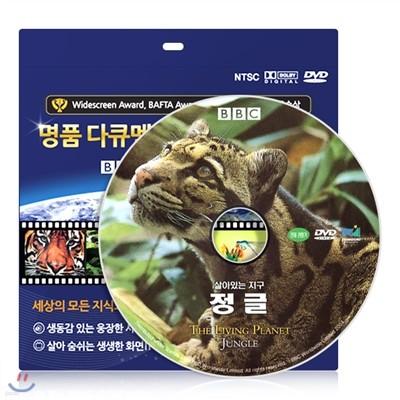 [BBC 다큐멘터리] 살아있는 지구 - 정글 DVD / 초슬림케이스 / 한국어 더빙 / 영어 자막