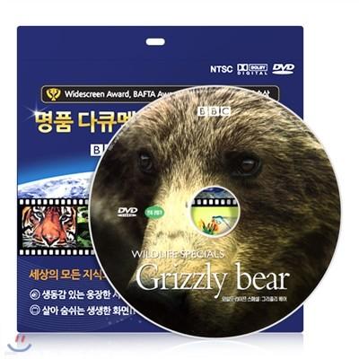 [BBC 다큐멘터리] 와일드 라이프 스페셜 - 그리즐리 베어 DVD / 초슬림케이스 / 한국어 더빙 / 영어 자막