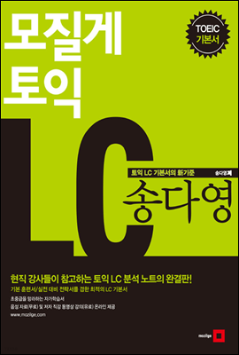 모질게 토익 송다영 LC