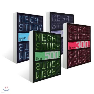 MEGASTUDY 메가스터디 수능 예상문제집 인문계 세트 B (2014년)