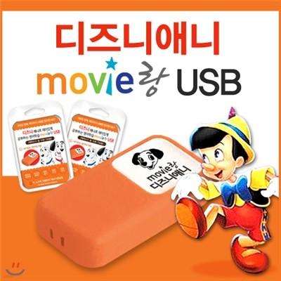 [USB 어학기] 무비랑 디즈니 애니로 재미있게 공부하는 영어학습 / 디즈니명작 총 10편, 759분 / MP3 및 영한대본파일 무료제공