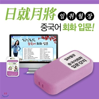 [USB 어학기] 랭귀지타운 일취월장 중국어 회화 입문 강의/ 총 20강, 동영상 강의시간 715분 / MP3 및 교재파일 무료제공