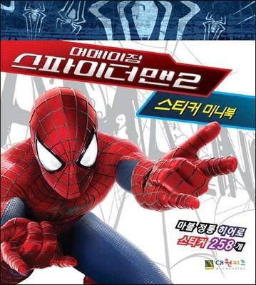 어메이징 스파이더맨 2 스티커 미니북