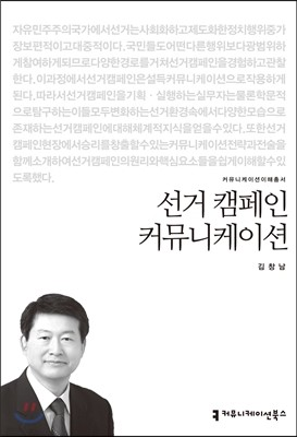 선거 캠페인 커뮤니케이션