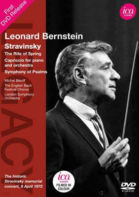 Leonard Bernstein 스트라빈스키: 봄의 제전, 시편교향곡, 피아노와 관현악을 위한 카프리치오 (Stravinsky: The Rite of Spring, Symphony of Psalms, Capriccio for Piano and Orchestra)