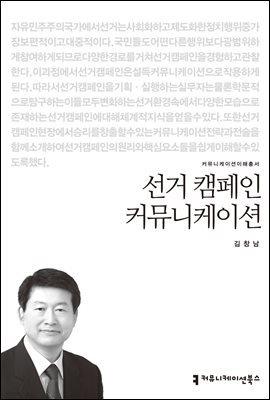 선거 캠페인 커뮤니케이션 - 2014 커뮤니케이션이해총서