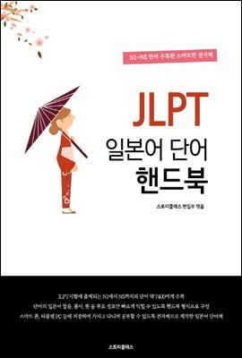 JLPT 일본어 단어 핸드북