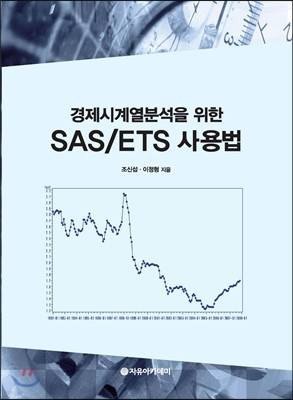 SAS/ETS 사용법