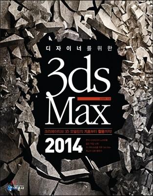 디자이너를 위한 3ds Max 2014