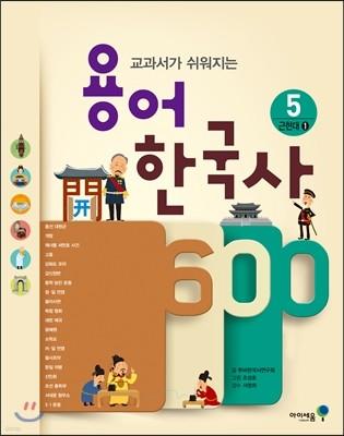 용어 한국사 600 5 근현대 1