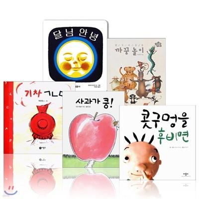 유아 그림책 베스트 (전5권)