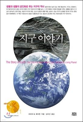 지구 이야기