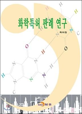 화학특허 판례 연구