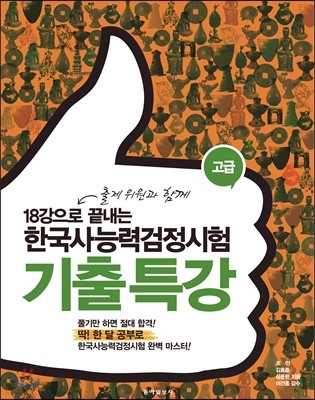 18강으로 끝내는 한국사 능력 검정시험 기출 특강 고급