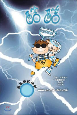 Cool-Doo (Chinese Version): The Invisible Secret