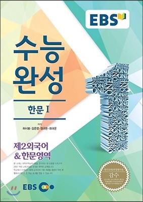 EBSi 강의교재 수능완성 제2외국어 & 한문영역 한문 1 강의노트 (2014년)